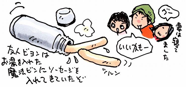 illust-char2