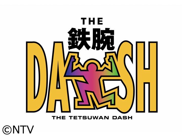 ザ!鉄腕!DASH!!新企画でTOKIOメンバーが「鎧をまとった外来魚」の試食に挑む!ザ!鉄腕!DASH!!新企画でTOKIOメンバーが「鎧をまとった外来魚」の試食に挑む!